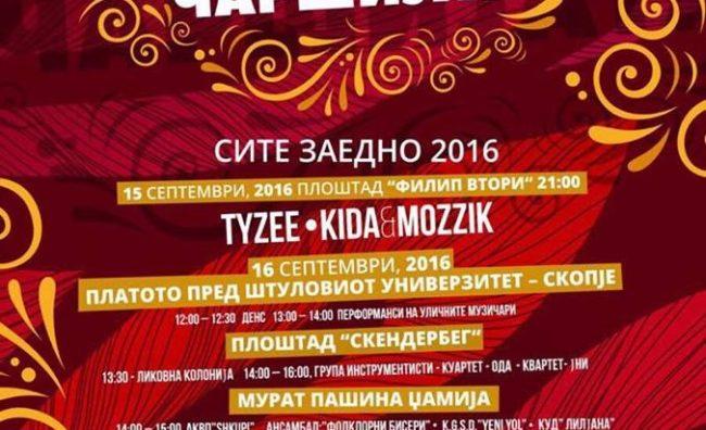 zvuci-na-carsija-poster-2016