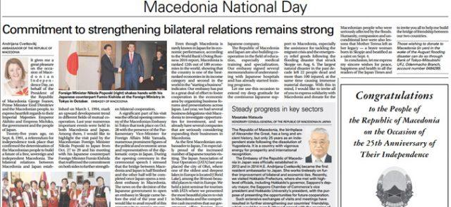 macedonia-1-640x294