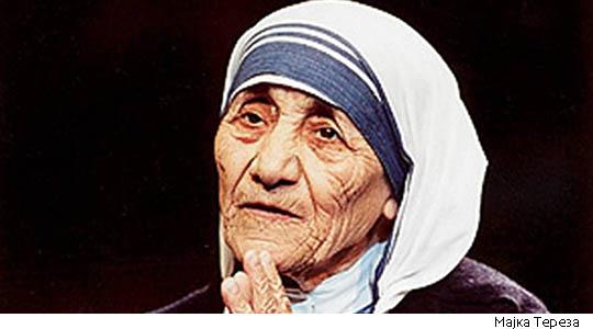 Папата ја прогласи Мајка Тереза за Светица