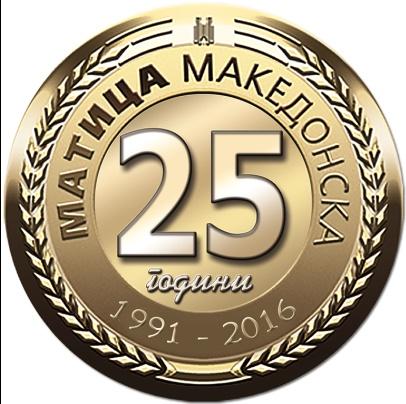 25 години Матица македонска