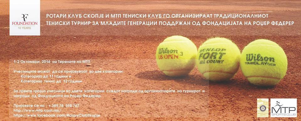 Турнир во тенис за млади, во организација на Ротари клуб Скопје