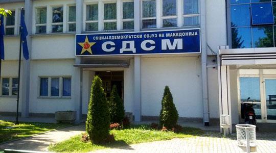 Реакција на СДСМ на прес-конференцијата на Ивица Коневски од ВМРО-ДПМНЕ