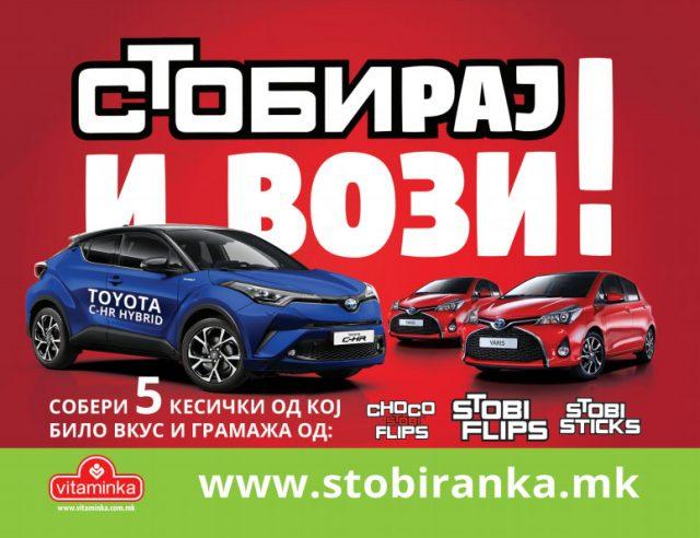 Стобиранка – голема наградна игра од Витаминка со брендот Стоби