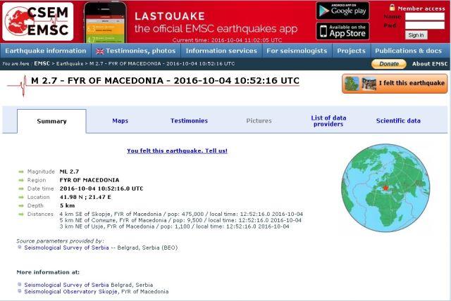 Почувствуван земјотрес во близина на Скопје