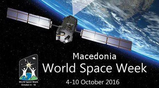 Македонија ја одбележува Светската недела на вселената