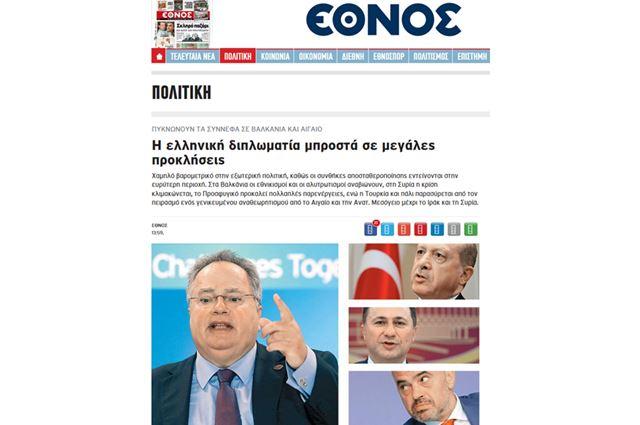 Грчки медиуми: Национализмот на Груевски – предизвик за грчката дипломатија