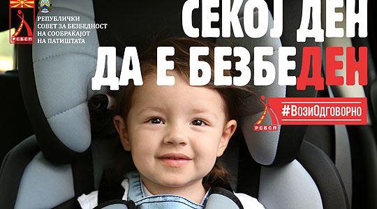 РСБСП апелира безбедно возење на децата во седиште