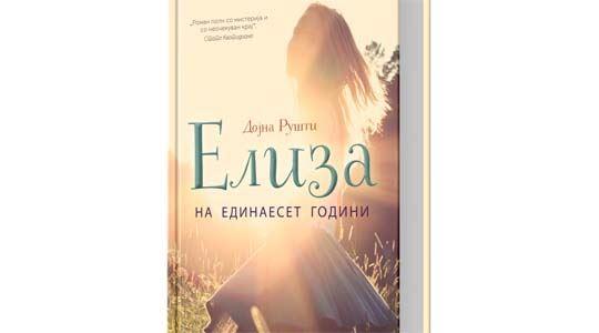 """""""Елиза на единаесет години"""" од Рушти на македонски јазик"""