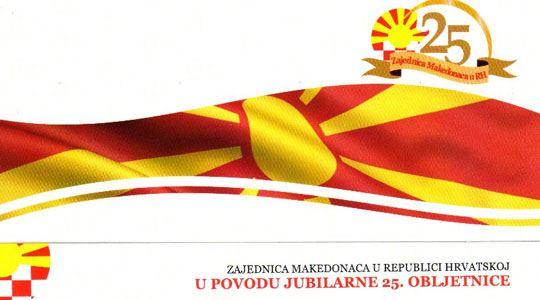 Mанифестација за 25 години Заедница на Македонците во Хрватска