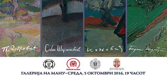 Изложба на српски уметници во МАНУ