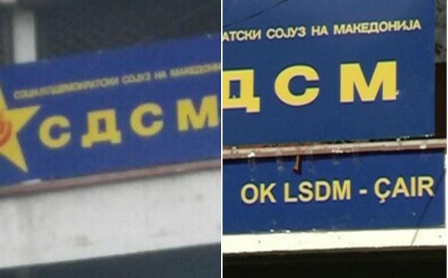 За само неколку дена отстранета двојазичната табла на штабот на СДСМ во Чаир