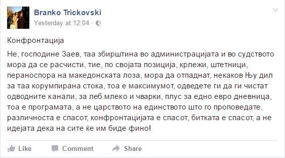 trickovski-za-administracija