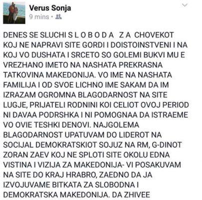 verus-sonja