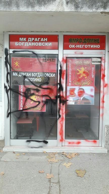 Уште еден напад на штабот на ВМРО-ДПМНЕ, овој пат во Неготино