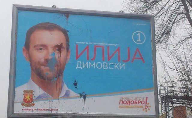 билборди
