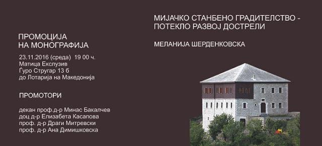 """Промоција на книгата """"Мијачко станбено градителство-потекло, развој и дострели"""" од Шерденковска"""