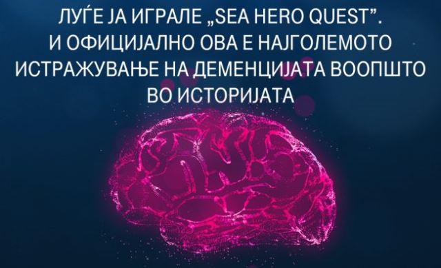 деменцијата
