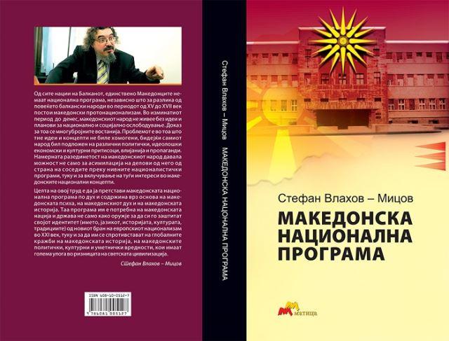 "Нова книга ""Македонска национална програма"" од Стефан Влахов Мицов"