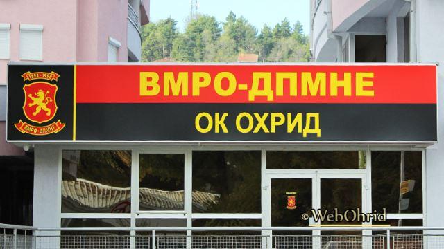 ВМРО ДПМНЕ Охрид: Грѓаните знаат да споредат што направивме ние, а што СДСМ