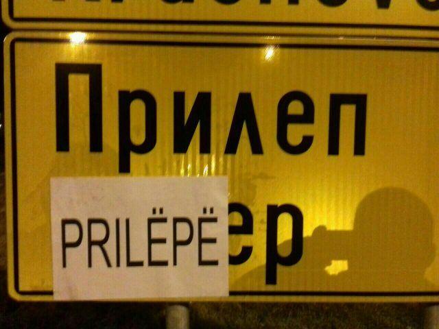 Еве како би изгледала двојазичноста која ја најавува Заев
