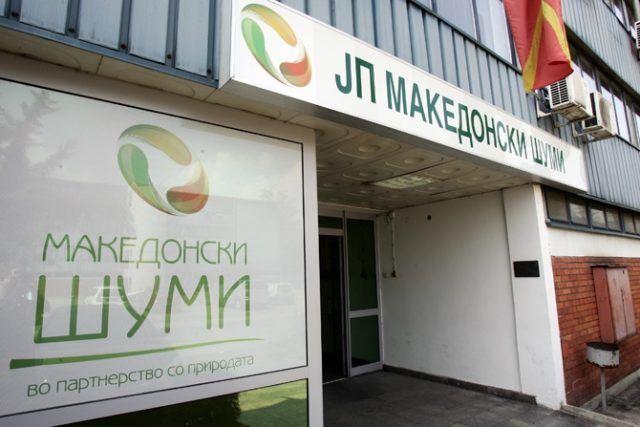 """Демант на """"Македонски шуми"""" на обвинувањата на Општина Центар"""