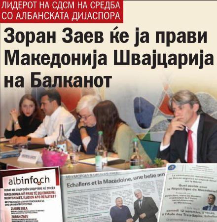 Заев ќе ја прави Македонија Швајцарија на Балканот