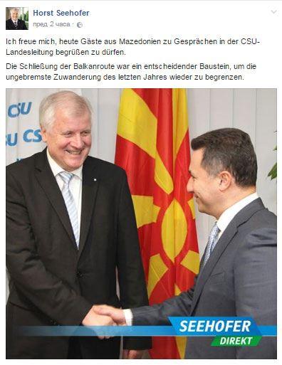 Премиерот на Баварија на социјалните мрежи објави за средбата со Груевски