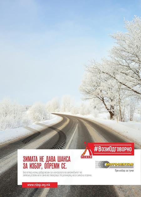 Лоши навики и погрешни одлуки кои го прават зимското возење опасно и небезбедно