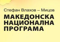 Stefan vlahov Micov - Makedon...