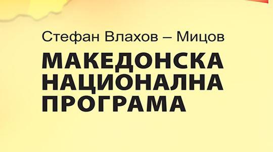 """Промоција на """"Македонска национална програма"""" од Стефан Влахов Мицов"""