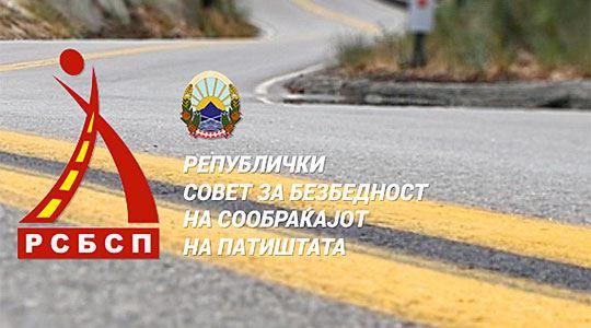 рсбсп