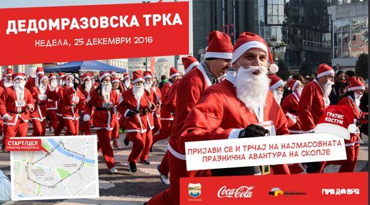 Дедомразовска трка во центарот на Скопје