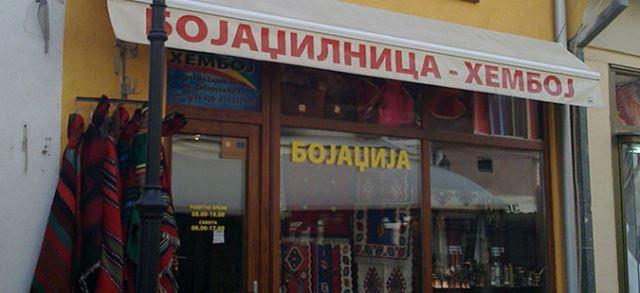 Обновен уште еден објект во Старата скопска чаршија