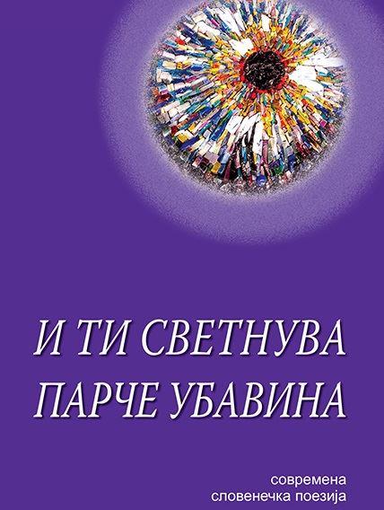 Промоција на антологија на современата словенечка поезија