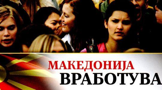 makedonija-vrabotuva
