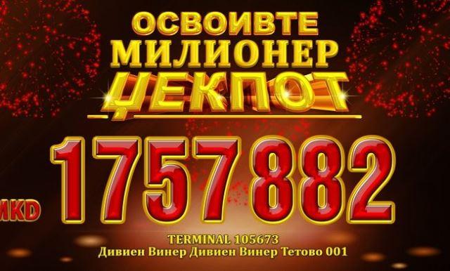 Viner Tetovo Milioner