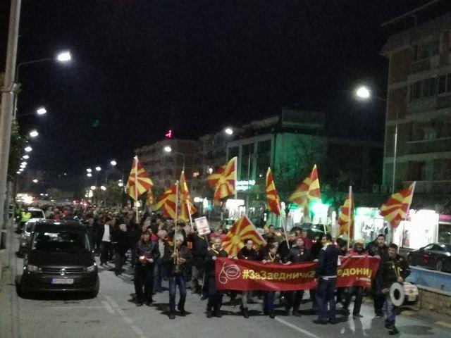 """Протест на """"За заедничка Македонија"""" во Струмица"""