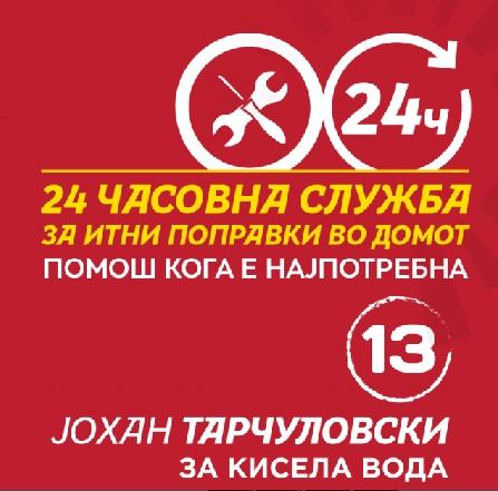 Тарчуловски со значаен проект за Кисела Вода: Помош кога е најпотребна- 24 часовна служба за итни поправки во домот
