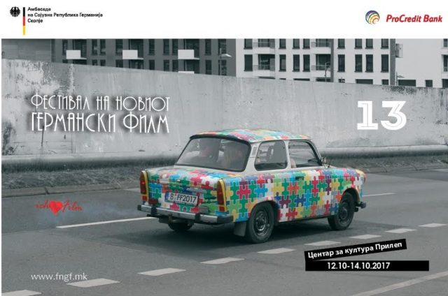 Фестивал на новиот германски филм во Прилеп