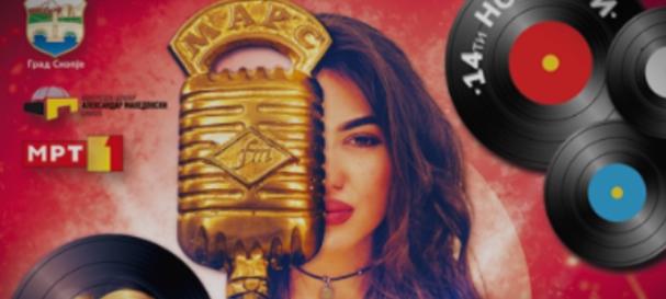 Македонски радиски фестивал вечерва во МОБ