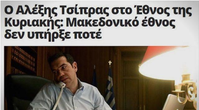 Цирпас: Македонска нација никогаш не постоела