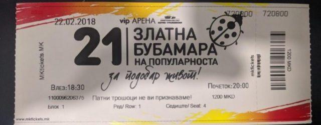 Утре во продажба нов и последен бран  на билети за Златна бубамара