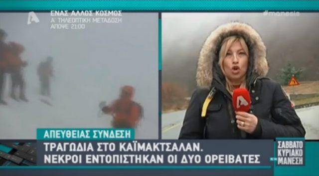 Извлечени телата на двајцата планинари на Кајмакчалан