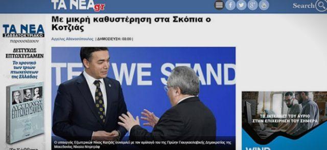 """""""Та Неа"""": Коѕијас во Скопје на 22 и 23 март"""