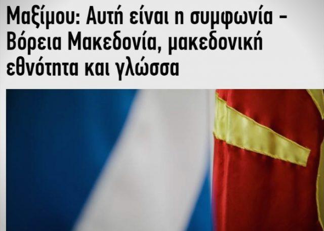 Грчките медиуми објавија победа во 16 точки