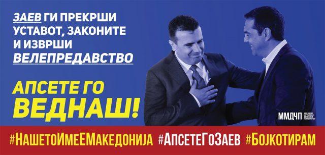 """ММДЧП започна кампања за """"итно апсење"""" на """"нелегитимниот премиер"""" Зоран Заев"""