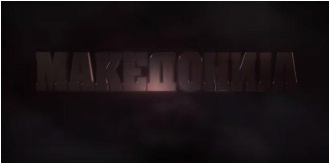 """Објавен трејлер од најaмбициозната серија во македонската продукција """"Македонија"""""""