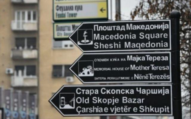 Повеќејазични ознаки утринава се поставуваат пред институции
