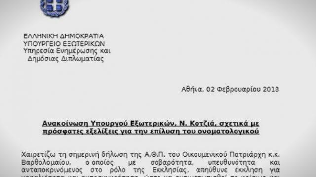 Коѕијас до Нимиц: Не си надлежен да говориш за грчките ставови