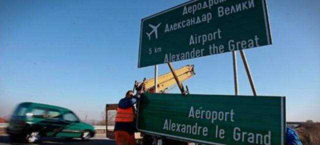 """Отстранување на таблите на автопатот со името """"Александар Велики"""""""